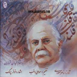 قلندر ناصر مسعودی